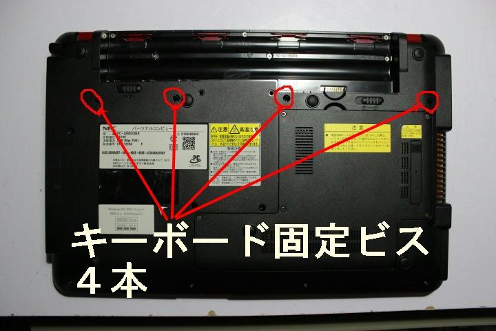 NEC Lavie LS550/Cのキーボード取替